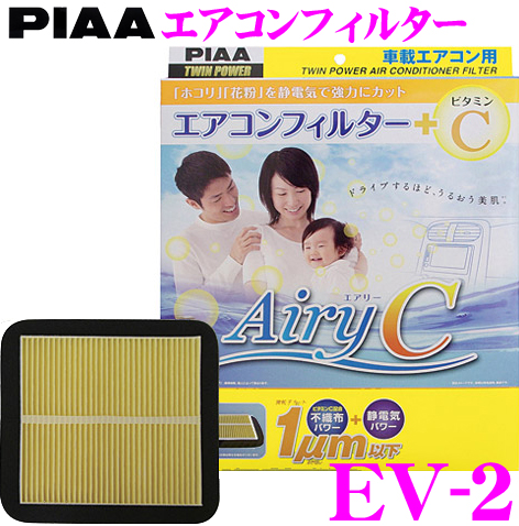 PIAA★EV-2 Airy C 維他命C 空調過濾網(清新空氣 防止紫外線)