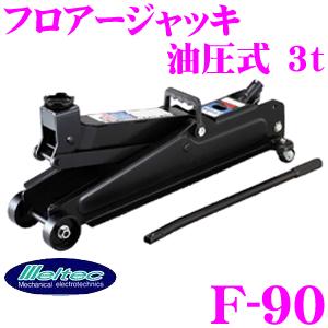 大自工業 Meltec F-90 油圧式フロアージャッキ 【SUV・4WD・ワンボックスに最適!】 【耐荷重量3トンまで】