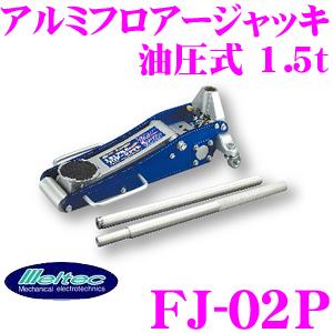 大自工業 Meltec FJ-02P 油圧式アルミフロアージャッキ 【耐荷重量1.5トンまで】