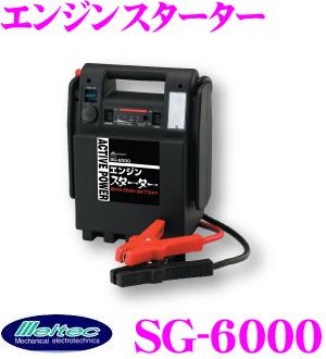 大自工業 Meltec SG-6000 大容量バッテリー搭載 ポータブルエンジンスターター 【大型車や農機も一発始動!】