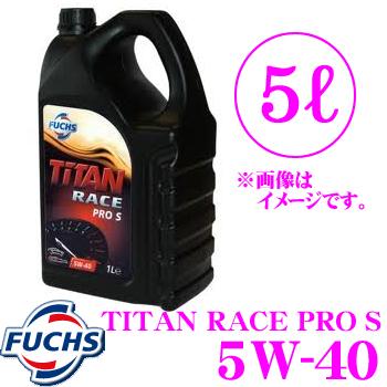 FUCHS フックス A600738808 TITAN RACE PRO S 5W-40 モータースポーツ向け 100%化学合成エンジンオイル SAE:5W-40 API:SL/CF 内容量5L