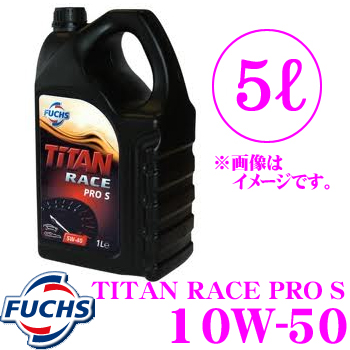 FUCHS フックス A600888039 TITAN RACE PRO S 10W-50 モータースポーツ向け 100%化学合成エンジンオイル SAE:10W-50 API:SL/CF 内容量5L