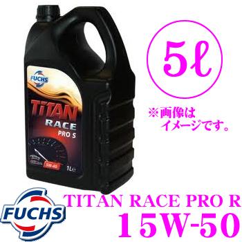 FUCHS フックス A600888008 TITAN RACE PRO R 15W-50 モータースポーツ向け 100%化学合成エンジンオイル SAE:15W-50 API:SJ 内容量5L