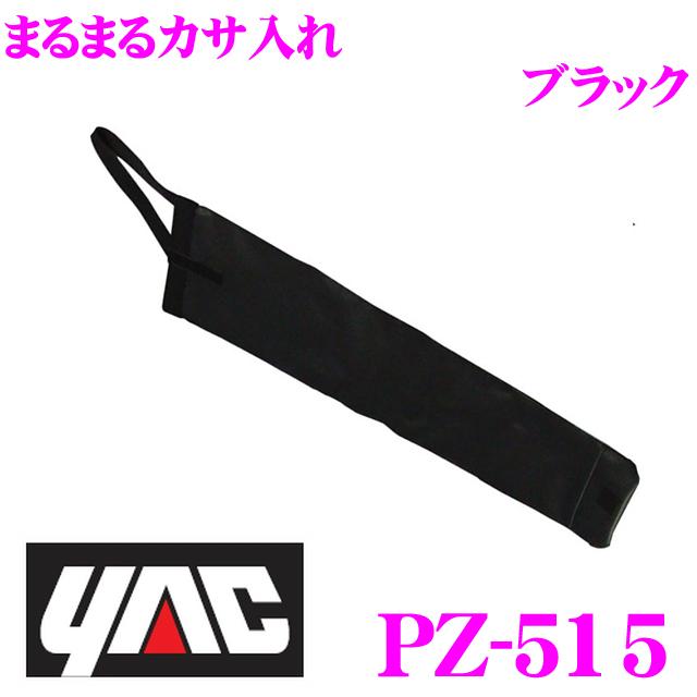 YAC ヤック PZ-515 まるまるカサ入れ ブラック
