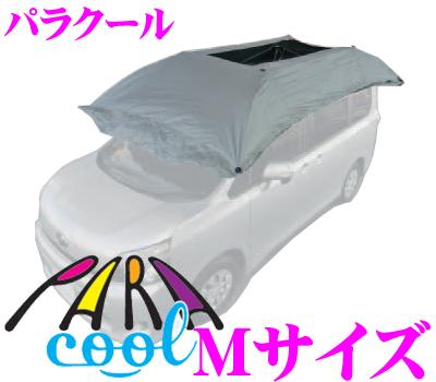 自動車用日傘 パラクールMサイズ 【軽量アルミフレームで一人でも簡単装着!】 【プリウス/セレナ/ノア/ヴォクシー/ステップワゴンに対応するMサイズ(330×186cm)】