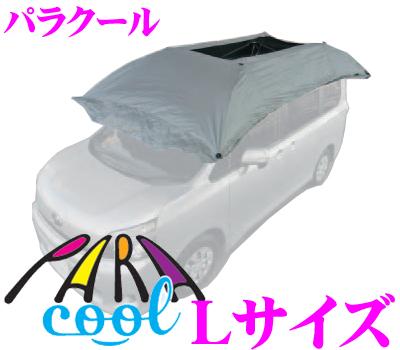 自動車用日傘 パラクールLサイズ 【軽量アルミフレームで一人でも簡単装着!】 【アルファード/ヴェルファイア、エルグランド、ランクル等に対応するLサイズ(350×190cm)】