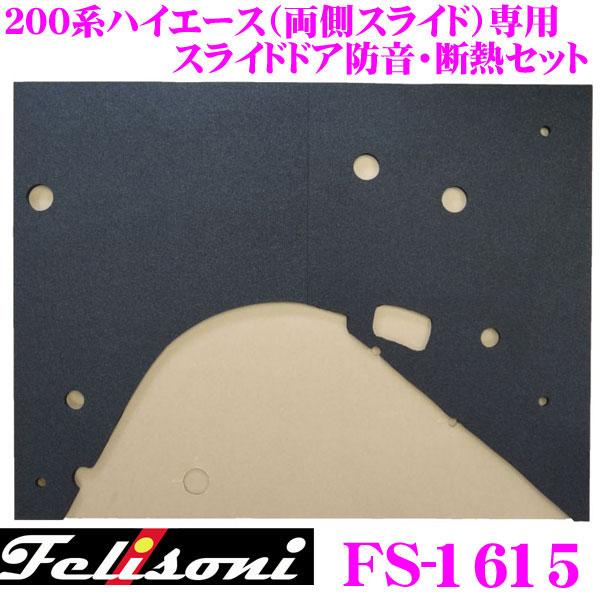 Felisoni フェリソニ FS-1615 ハイエース 200系 (両側スライド)専用 スライドドア防音・断熱セット 【パワースライドドア対応品】