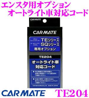 【当店在庫あり即納!!】 カーメイト TE204 エンジンスターターTE-W19PSA用オプションオートライト車対応コード