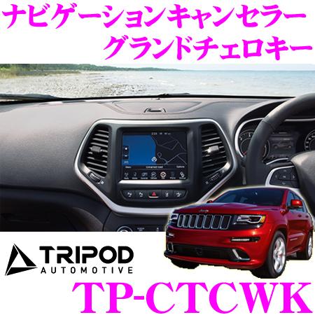 【送料無料!!カードOK!!】 TRIPOD トライポッド TP-CTCWK ナビゲーションキャンセラー JEEP GRAND CHEROKEE 【2014年~/ディーラー車】
