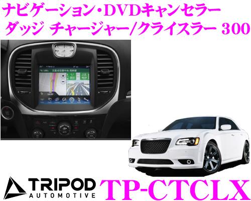 TRIPOD トライポッド TP-CTCLXナビゲーション・DVDキャンセラーCHRYSLER 300(2011~)DODGE CHARGER
