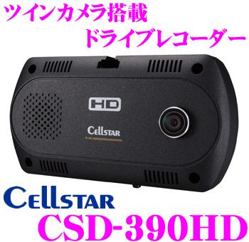 セルスター 2カメラドライブレコーダー CSD-390HD100万画素ハイビジョン Gセンサー ボイスアシスト搭載 国内生産/3年保証付き