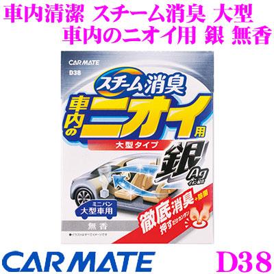 카 메이트 D38 차내 청결 스팀 소취 대형차내의 니오이용은무 향기