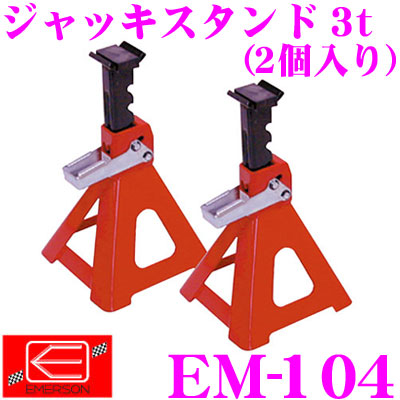 뉴 레이튼 Emerson EM-104 잭 스탠드 3 t (2개입)
