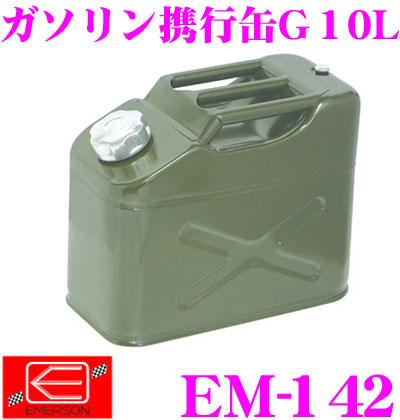 当店在庫あり即納 送料無料 ニューレイトン 大好評です エマーソン EM-142 完売 KHK規格適合品 10L ガソリン携行缶G 消防法適合