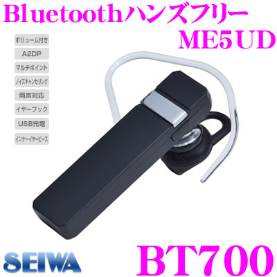 SEIWA 세이와 BT700 Bluetooth 핸즈 프리 ME5UD