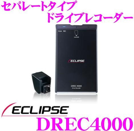 イクリプス DREC4000 セパレートタイプ ドライブレコーダー 【高画質・GPS搭載】 【安心の3年保証付き!】