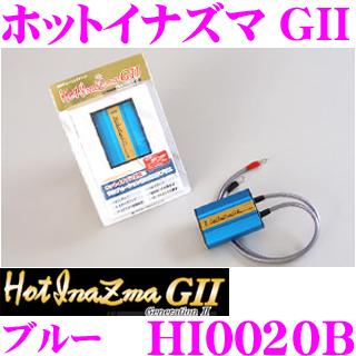 サン自動車 HotInazma ホットイナズマ GII HI0020B 【12V車専用/カラー:ブルー】