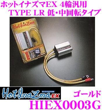 サン自動車 HotInazma HIEX0003G ホットイナズマ EX TYPE LR 【街乗り向き 低・中回転タイプ】 【シルバーボディ/ワイヤーカラー:ゴールド】