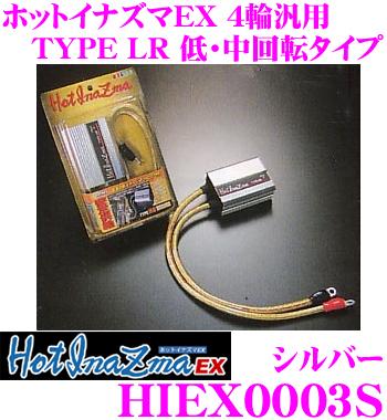サン自動車 HotInazma HIEX0003S ホットイナズマ EX TYPE LR 【街乗り向き 低・中回転タイプ】 【シルバーボディ/ワイヤーカラー:シルバー】