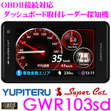 Jupiter ★ GWR103sd OBDII connection for dashboard mounting 3.6 inch integrated GPS radar detector