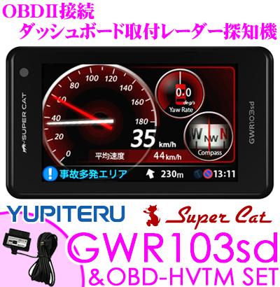 Jupiter GWR103sd & OBD-HVTM set OBDII connection dashboard installation 3.6inch one type GPS radiolocator