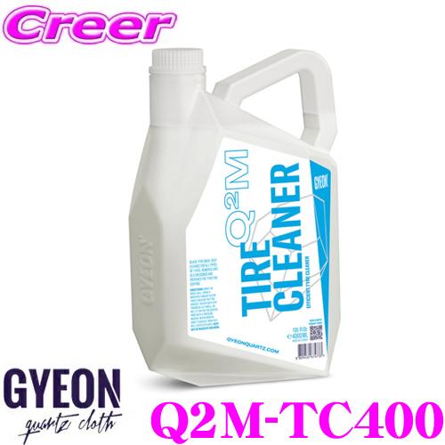 日本正規品 送料無料 GYEON ジーオン Q2M-TC400 TireCleaner 4000ml 取りづらいタイヤの汚れを短時間で分解 洗車用品 業界No.1 爆買い送料無料 タイヤクリーナー 車