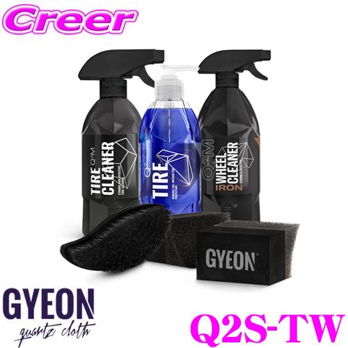 当店在庫あり即納 日本正規品 送料無料 GYEON ジーオン Q2S-TW Q2M TireWheel Kit 車 新作製品、世界最高品質人気! カーケア 洗車用品 セット クリーナー ホイール タイヤ 毎日激安特売で 営業中です タイヤブラシ