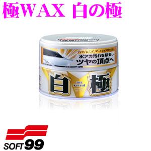 소프트 99 극히 WAX흰색 극히(화이트 펄)
