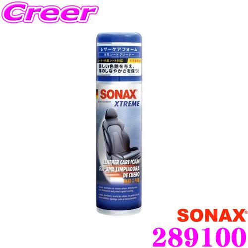 当店在庫あり即納 SONAX ソナックス 289100 エクストリーム 送料無料でお届けします 内容量:250ml 革の風合いを保つレーザーケアフォーム 卸直営 レーザー フォーム ケア
