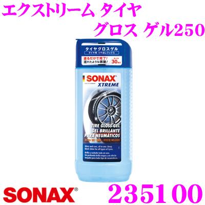 SONAX(sonakkusu)235100 ekusutorimutaiyagurosugeru 250