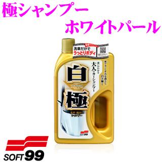 ソフト99 白極シャンプー シロノキワミ 水アカやくすみを洗浄 注目ブランド [ギフト/プレゼント/ご褒美] ホワイトパール 白系車用