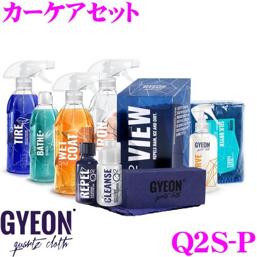 GYEON ジーオン Q2S-P P-キット 洗車カーケアセット ボディから内装までこれ一つで綺麗にする!