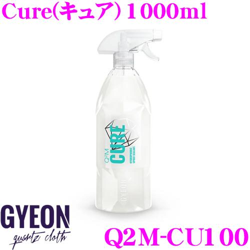GYEON ジーオン Q2M-CU100 Cure(キュア) 1000ml コーティングを長期間保護するメンテナンス剤