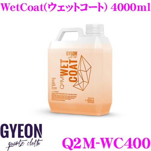 GYEON ジーオン Q2M-WC400 WetCoat(ウェットコート) 4000ml スプレーするだけ超かんたん撥水コーティング!