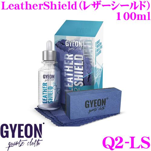 GYEON ジーオン Q2-LS LeatherShield(レザーシールド) 100ml レザー製品を守るコーティング剤