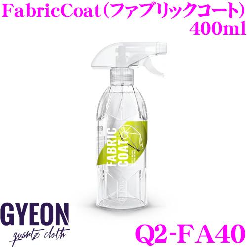 GYEON ジーオン Q2-FA40 FabricCoat(ファブリックコート) 400ml 布製品専用防水スプレー
