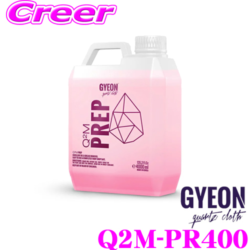 GYEON ジーオン Q2M-PR400Prep(プレップ) 4000mlコーティング前処理用の脱脂剤