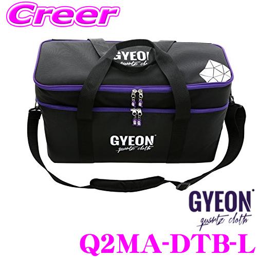 GYEON ジーオン Q2MA-DTB-L ディテーリングバッグ Lサイズ メンテナンスキットの持ち運びに!