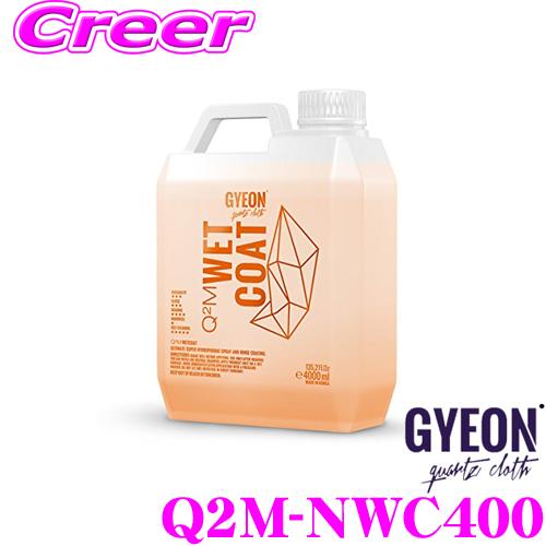 GYEON ジーオン Q2M-NWC400 New WetCoat(ニューウェットコート) 4000ml スプレーするだけ超かんたん撥水コーティング!