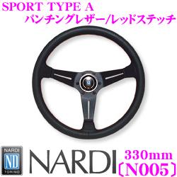 NARDI ナルディ SPORTS TYPE A N005 330mmステアリング 【パンチングレザー/レッドステッチ】