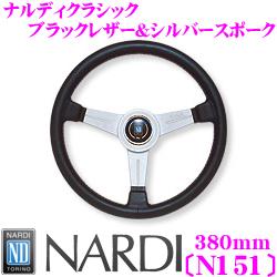 NARDI ナルディ CLASSIC(クラシック) N151380mmステアリング【ブラックレザー&シルバースポーク】