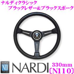 NARDI ナルディ CLASSIC(クラシック) N110330mmステアリング【ブラックレザー&ブラックスポーク】