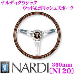 NARDI ナルディ CLASSIC(クラシック) N120360mmステアリング【ウッド&ポリッシュスポーク】