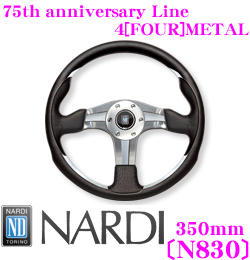 NARDI ナルディ 4[FOUR]METAL N83075th anniversary Line 350mmステアリング【ブラックレザー&ポリッシュスポーク】