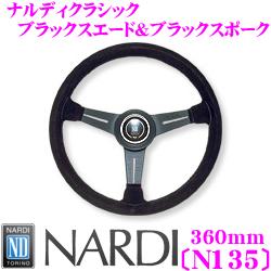 NARDI ナルディ CLASSIC(クラシック) N135360mmステアリング【ブラックスエード&ブラックスポーク】