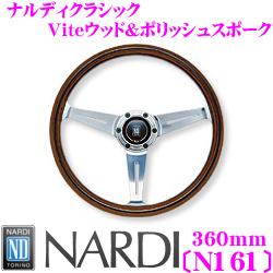 NARDI ナルディ CLASSIC(クラシック) N161360mmステアリング【Viteウッド&ポリッシュスポーク】