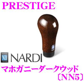 NARDI ナルディ NN5PRESTIGE(プレステージ) シフトノブ【マホガニーダークウッド】