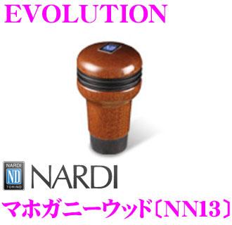 NARDI ナルディ NN13EVOLUTION(エボリューション) シフトノブ【マホガニーウッド】