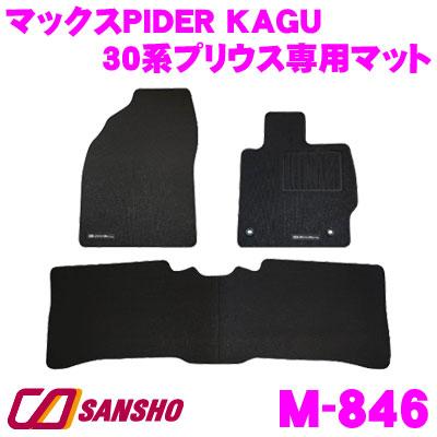 シーエー産商 M-846マックスPIDER KAGU 30系プリウス (MC前)専用マット【ブラック】
