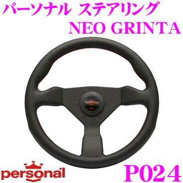 PERSONAL パーソナル P024 NEO GRINTA φ33 (ネオ グリンタ 330mm) 【ブラックレザー/ブラックスポーク/レッドステッチ】